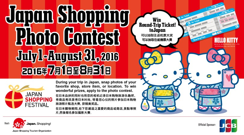 Japan Shopping Photo Contest